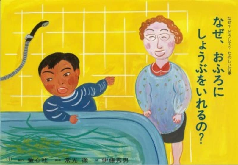 鯉のぼり絵本【こどもの日/端午の節句】