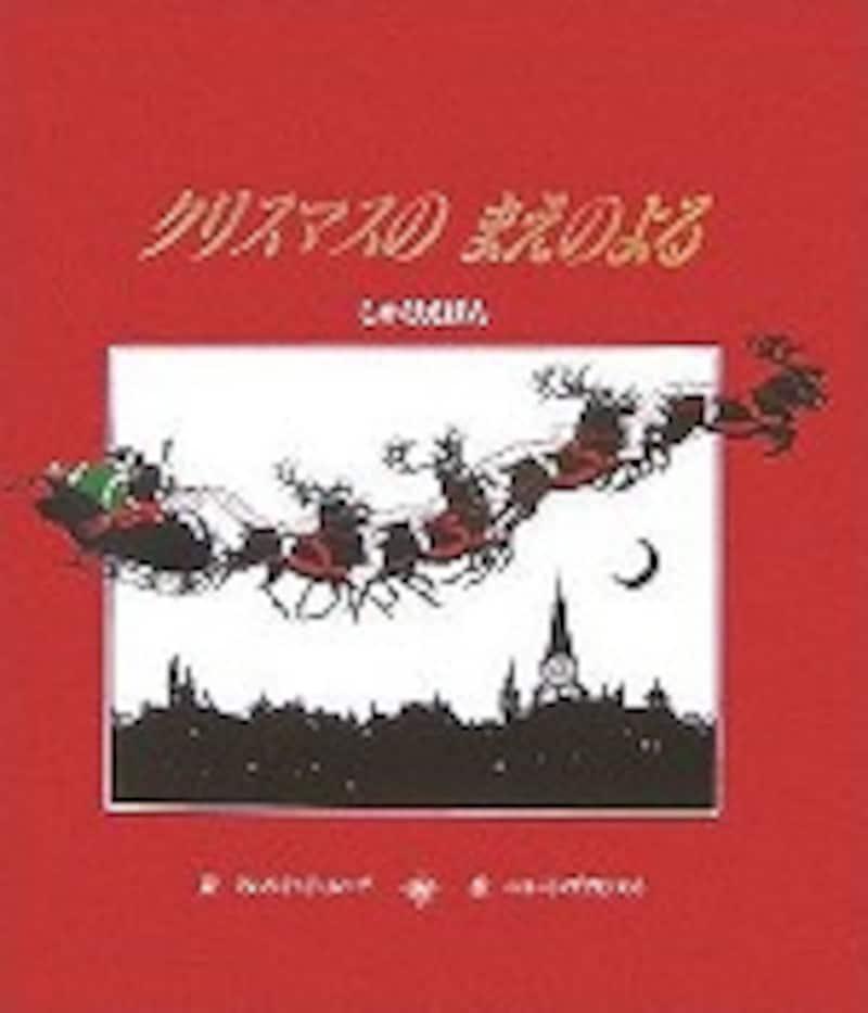 『クリスマスのまえのよる』