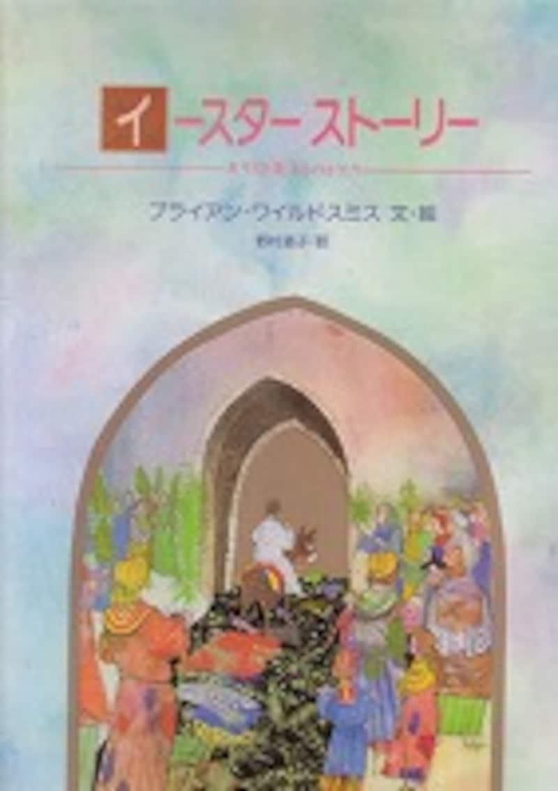 『イースター・ストーリー—キリスト復活ものがたり』