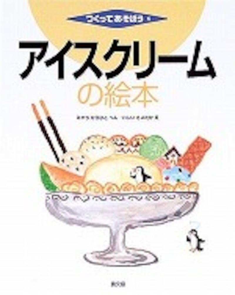 『アイスクリームの絵本』