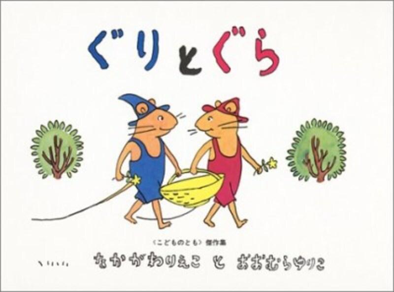 子どもに読ませたい人気名作絵本『ぐりとぐら』