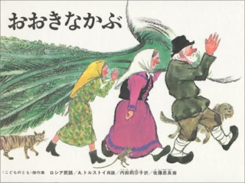 子どもに読ませたい人気名作絵本『おおきなかぶ』