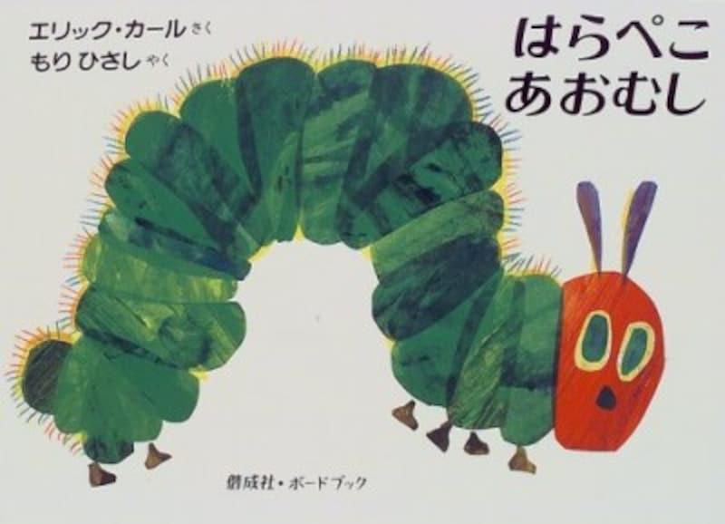 子どもに読ませたい人気名作絵本『はらぺこあおむし』