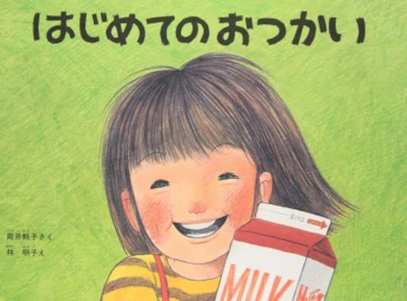子どもに読ませたい人気名作絵本『はじめてのおつかい』
