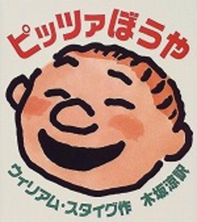『ピッツァぼうや』
