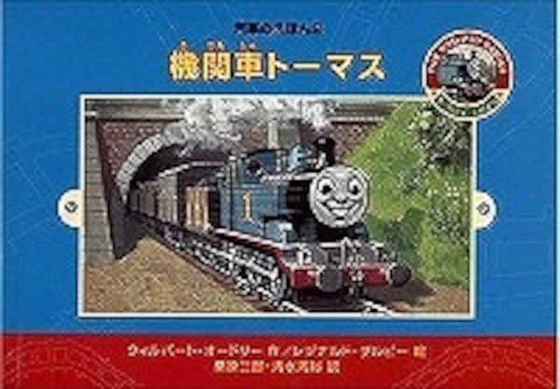 『機関車トーマス』