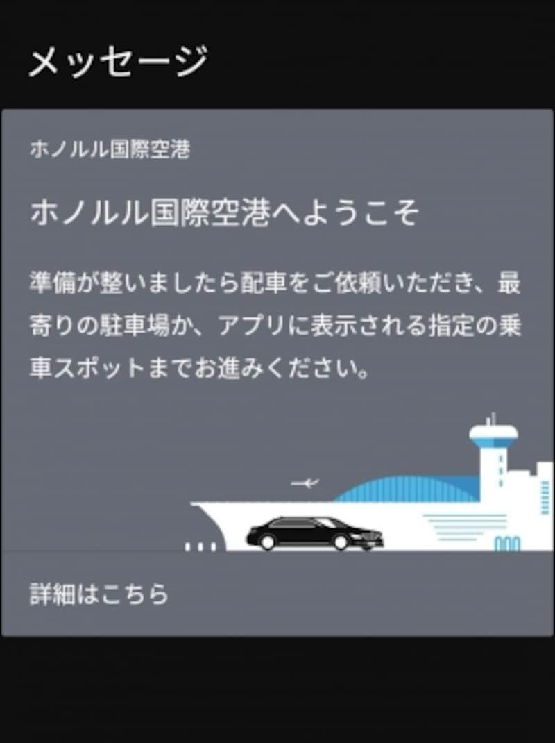 Uberのアプリ画面。Uberを利用するにはWi-Fi環境が必要