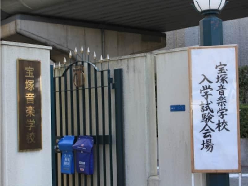 宝塚音楽学校入学試験