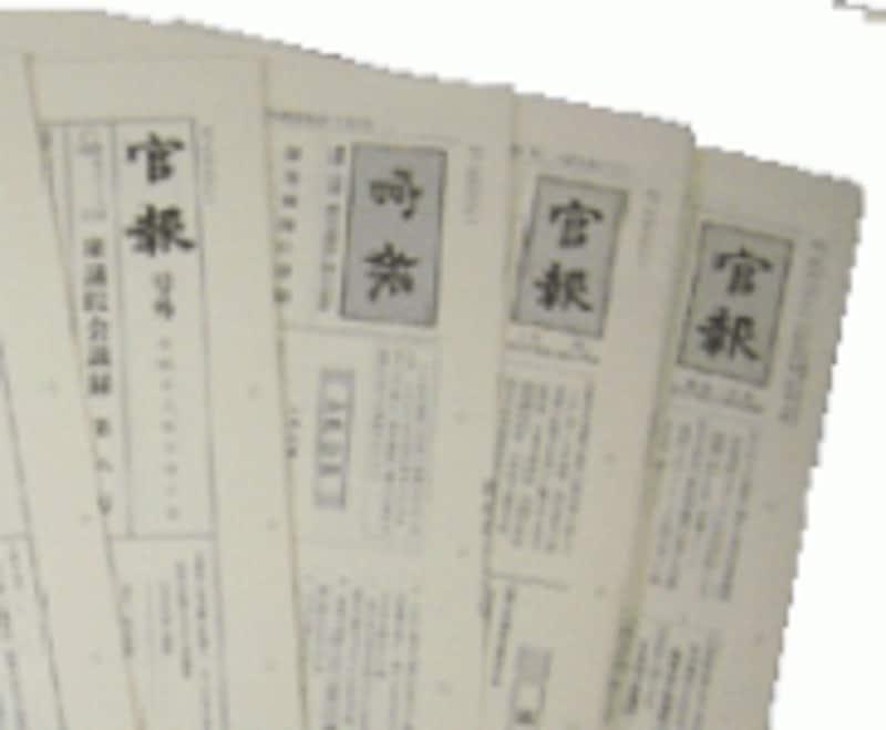 官報は国が発行する刊行物。法令などを中心に構成されています。