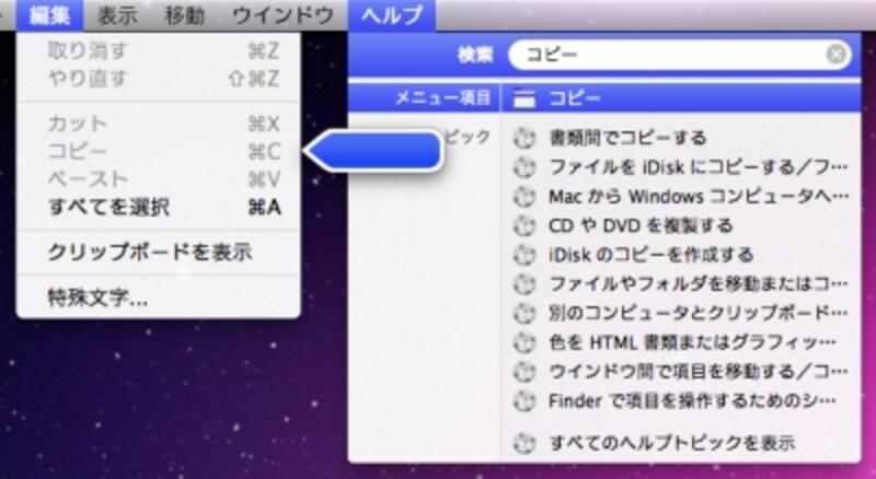 MacOSXのユニークな操作性のひとつで、メニューを文字で検索できます(クリックで拡大)