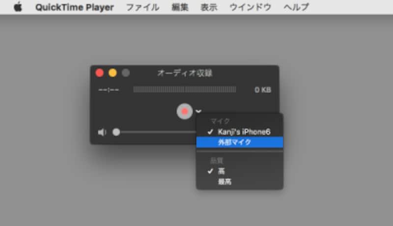 オーディオ収録のインターフェースはシンプル。入力にiPhoneも選択できますが、通話などの音声は録音できないようです(クリックで拡大)