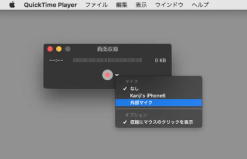 コントローラーにある「∨」をクリックするとメニューが表示され、音声の入力元を変更できますが、Macから出ている音声を入力元にするには、Soundflower※というフリーソフトを使う必要があります(クリックで拡大)
