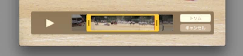 黄色い枠をドラッグして範囲を選択し「トリム」をクリックすると、その範囲だけの動画ができます。プレビューを見たい場合はマウスボタンを押したまま左右にドラッグします(クリックで拡大)