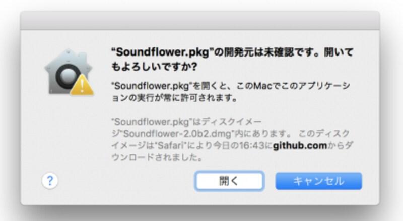 Soundflowerは多くの人が利用している古くからあるツールです