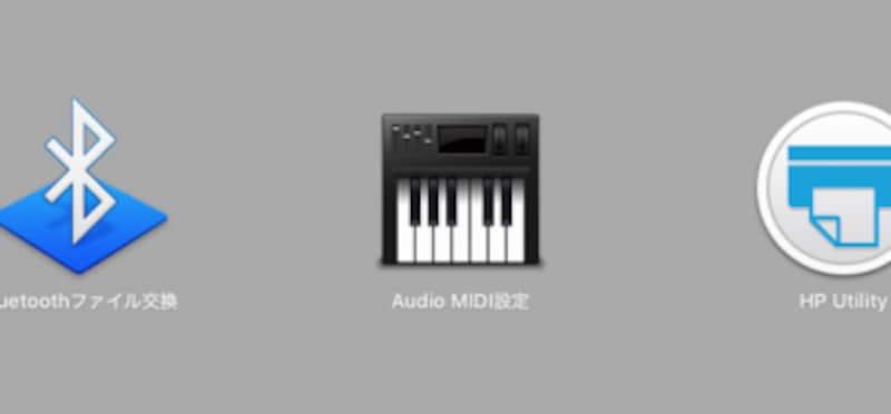 AudioMIDI設定はアプリケーション/ユーティリティ/にあります