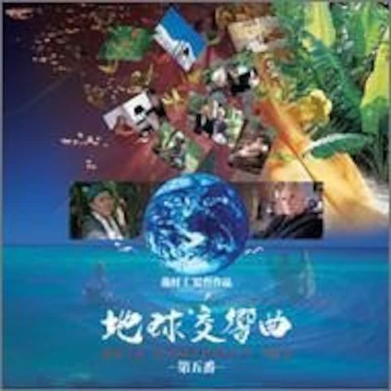 地球交響曲ガイア・シンフォニー 第五番の画像