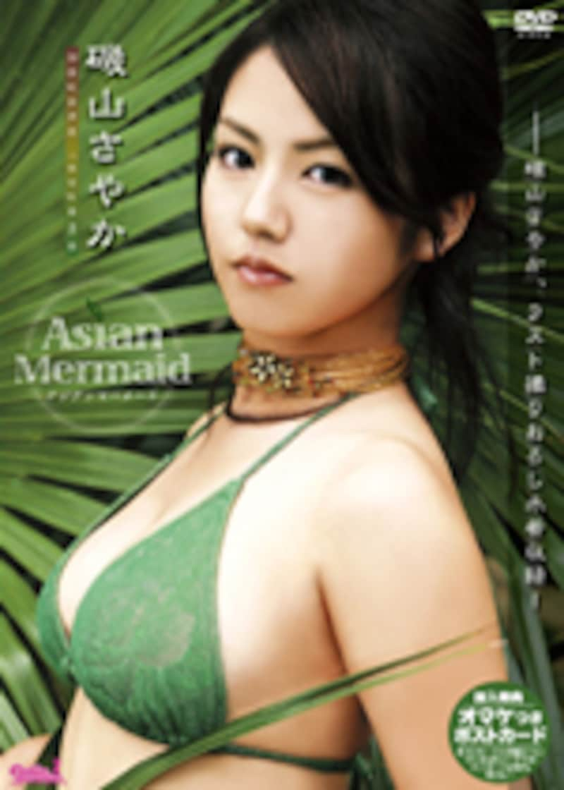 Asian Mermaid