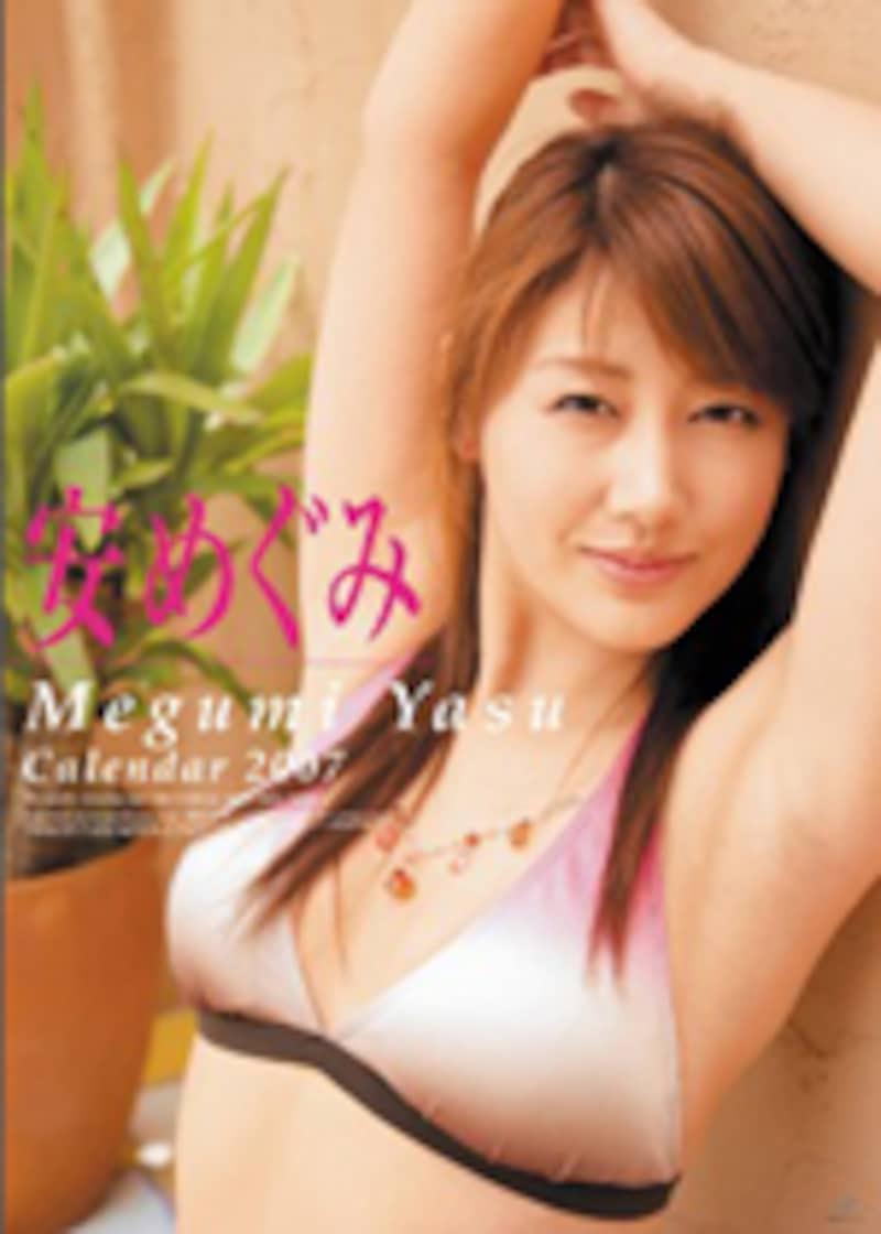 安めぐみ2007年カレンダー