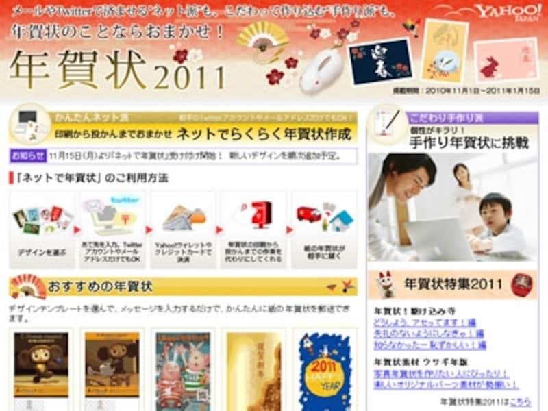 住所を知らなくてもメールアドレスやTwitterのアカウントだけで年賀状が送れる「年賀状2011Yahoo!Japan」