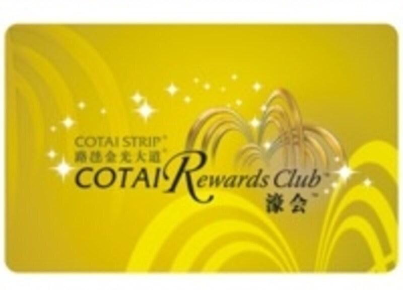 ヴェネチアン・マカオの「コタイリワーズクラブ」会員カード。ヴェネチアンだけでなく、同じ系列のサンズ・マカオ、プラザカジノでも同じカードを使えるのが魅力。(c)TheVenetianMacao-Resort-Hotel