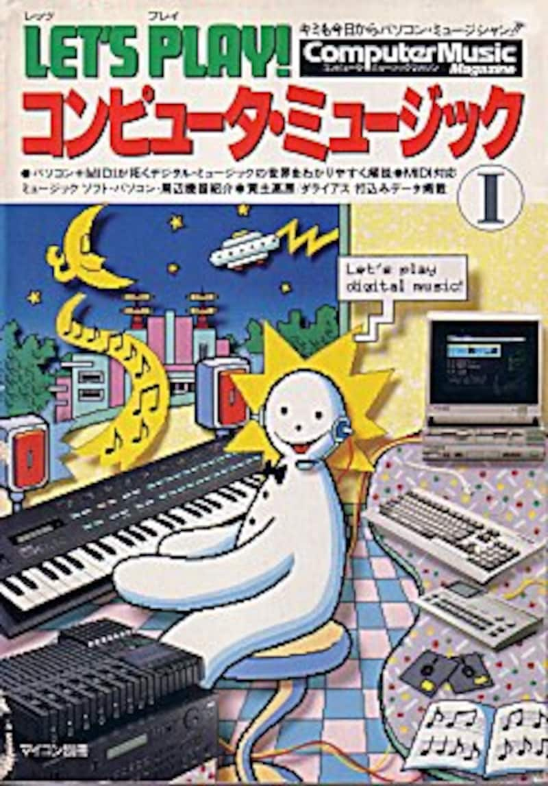 LET'S PLAYコンピュータミュージック