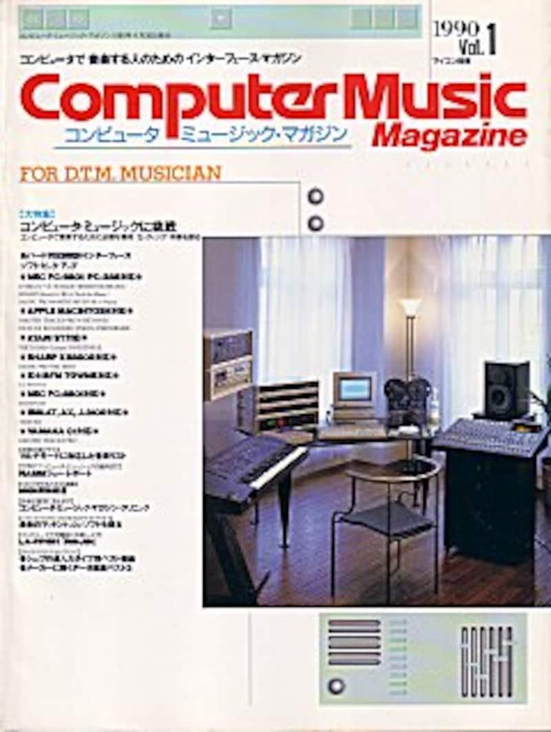 コンピュータ・ミュージック・マガジン