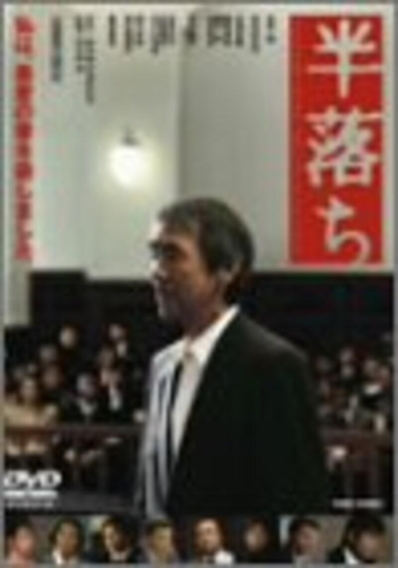 『火火 ひび』(2004)