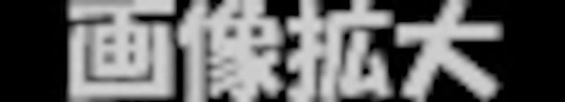 『頭文字D』INITIAL D