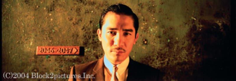 『2046』ウォン・カーウァイ×トニー・レオン