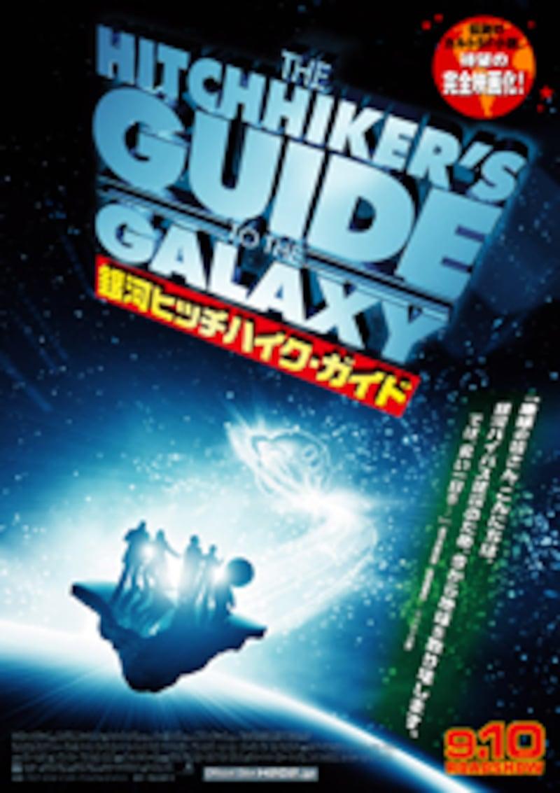 『銀河ヒッチハイク・ガイド』(2005)[The Hitchhiker's Guide to the Galaxy]