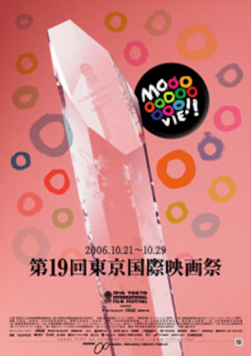 東京国際映画祭[Tokyo International Film Festival]