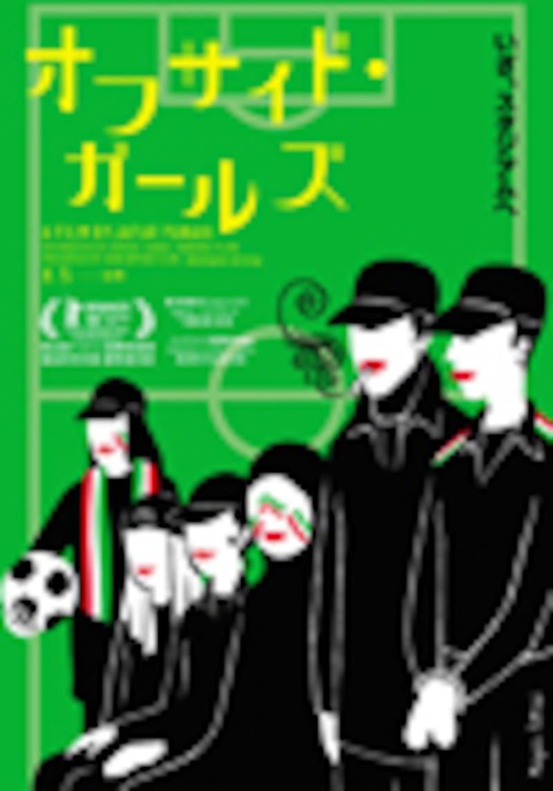 『オフサイド・ガールズ』ジャファル・パナヒ監督インタビュー