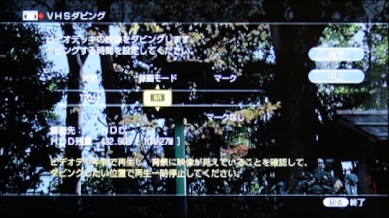 VHSダビング機能画面。