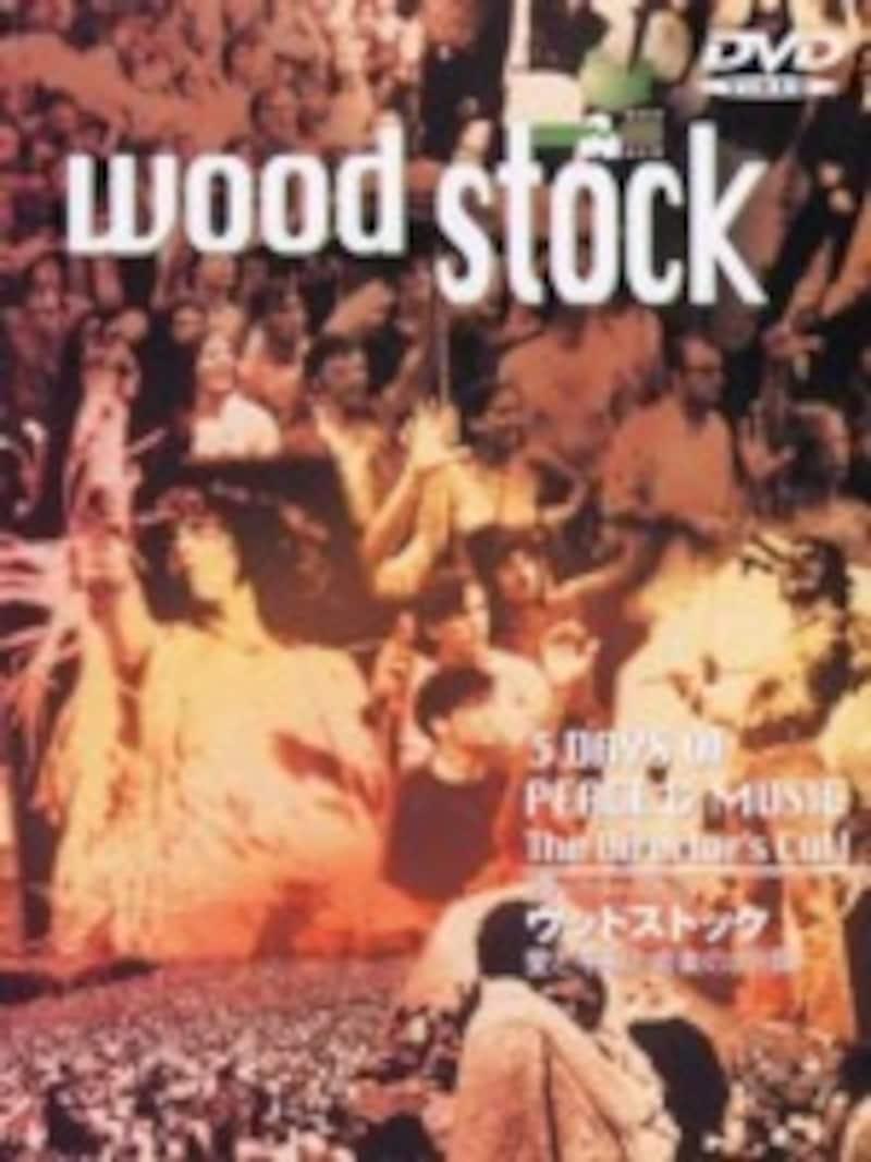 『ウッドストック』