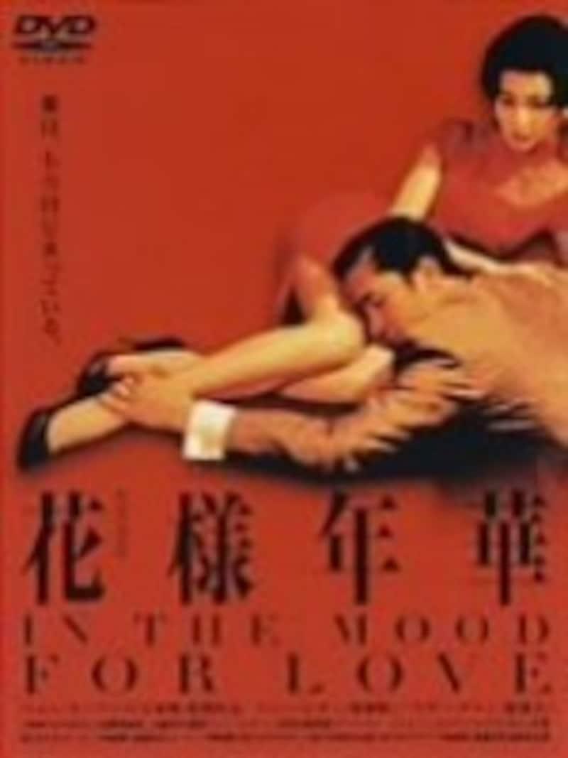 花様年華/IN THE MOOD FOR LOVE