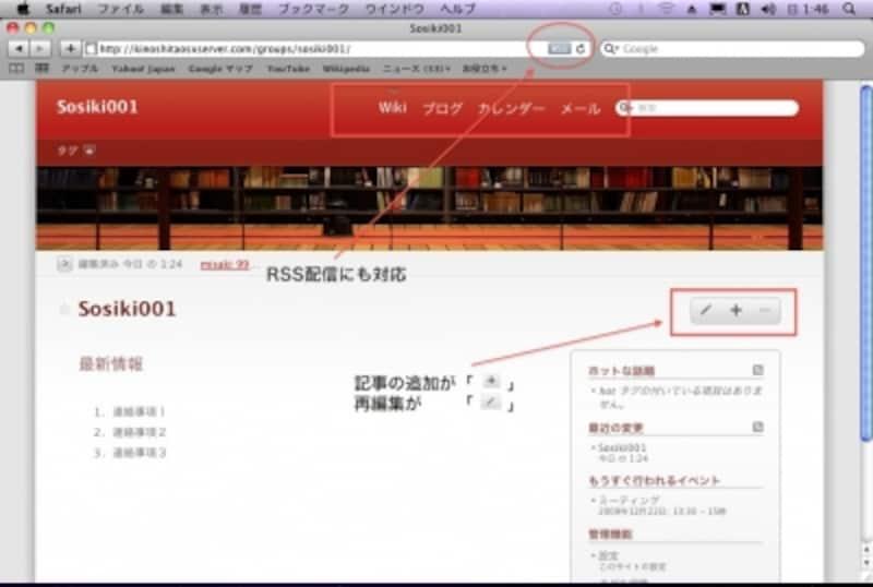Wikiのトップ画面。操作性はBlogも全く同じです(クリックで拡大)