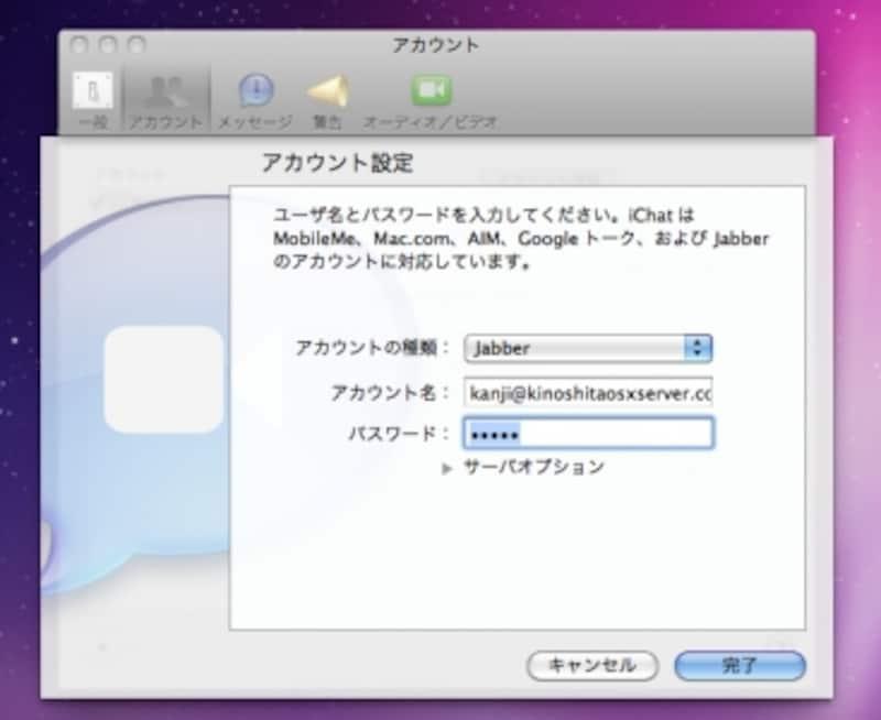 ユーザー名@ドメイン名で登録します。LAN環境限定のチャットができますので、セキュリティも安心(クリックで拡大)