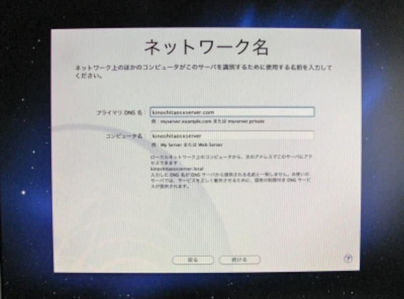 プライマリDNS名とはコンピューターネットワーク全体に対する名前という意味です(クリックで拡大)
