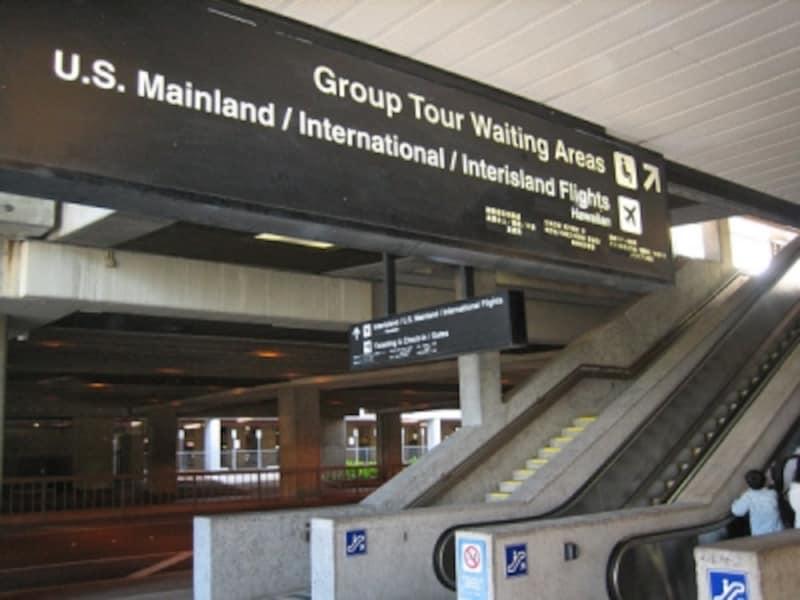 ハワイアン航空への乗り継ぎは、ターミナル2の団体出口を抜け、エスカレーターを上ってターミナル1へ