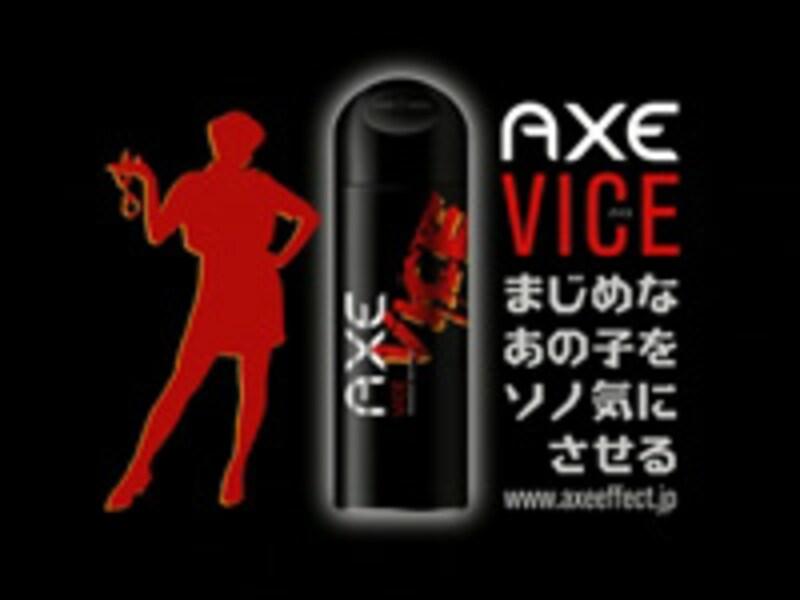 axe03