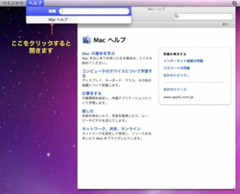 Macのヘルプはほとんどのアプリケーションで共通のシステムを使うため、異なるアプリケーションのヘルプを串刺し検索できるという特徴があります(クリックで拡大)