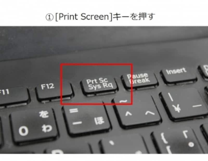 [PrintScreen]キー