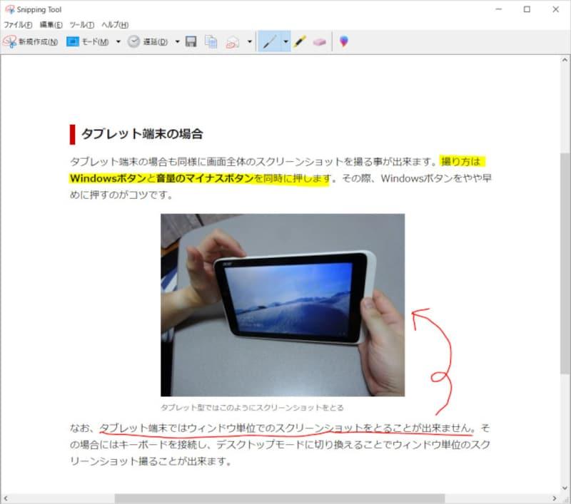 [ペン]ツール、[消しゴム]ツール、[蛍光ペン]ツールなどで取得したイメージに書き込みをすることができます