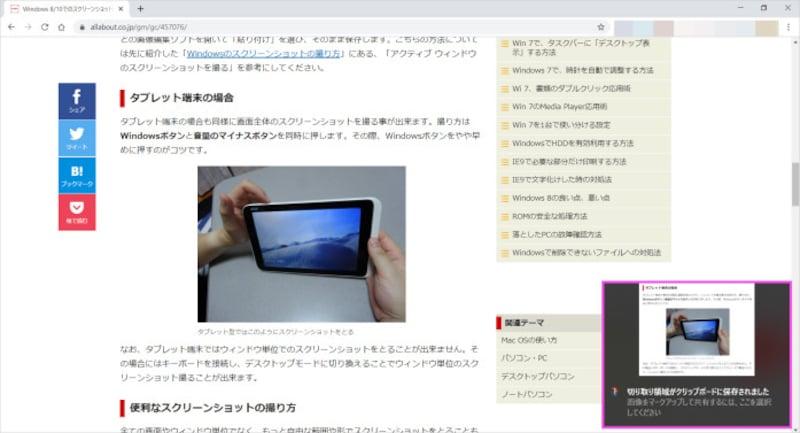 デスクトップ画面右下に表示された通知をクリックします