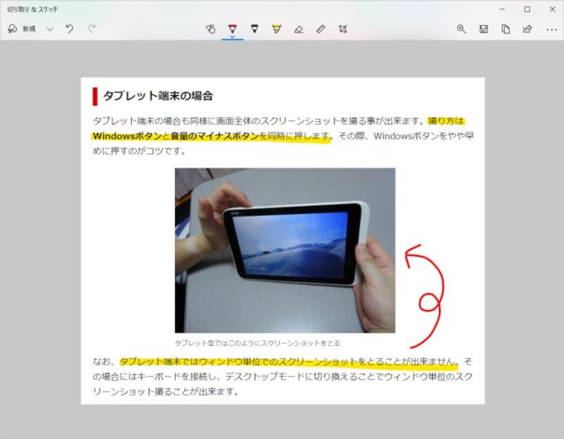 「切り取り&スケッチ」の画面が表示され、編集や保存ができます