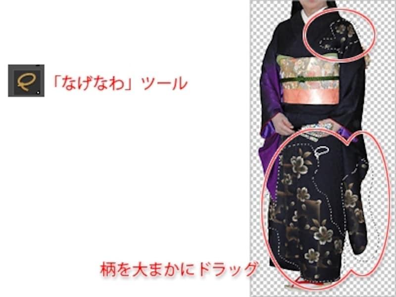 着物の柄の部分を大まかに3箇所選択範囲を作ったところです。