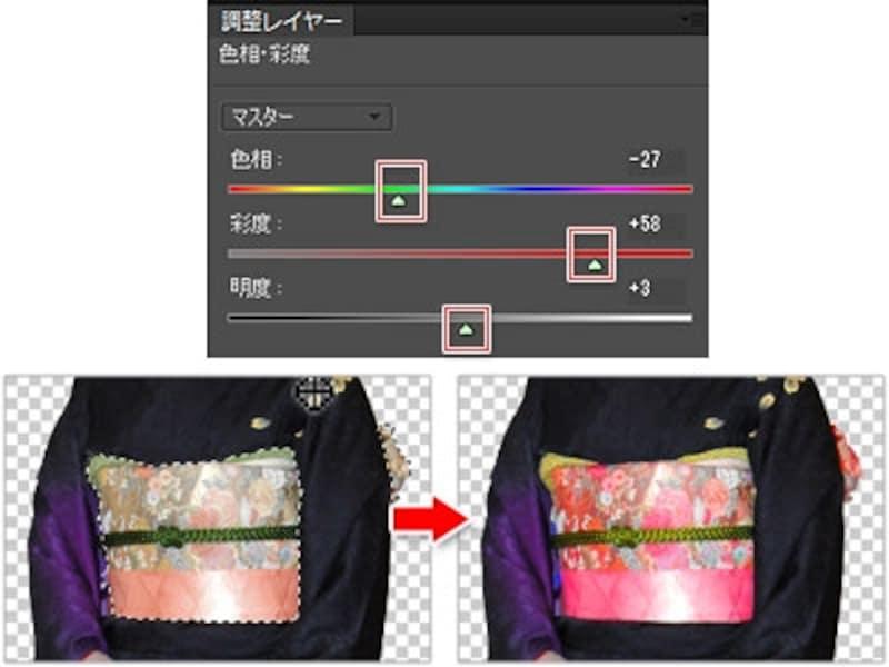 帯の部分の色がピンク色に変わり、鮮やかさが増しました。