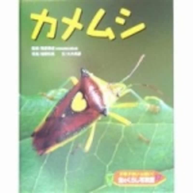 『ドキドキいっぱい!虫のくらし写真館〈17〉カメムシ』ポプラ社