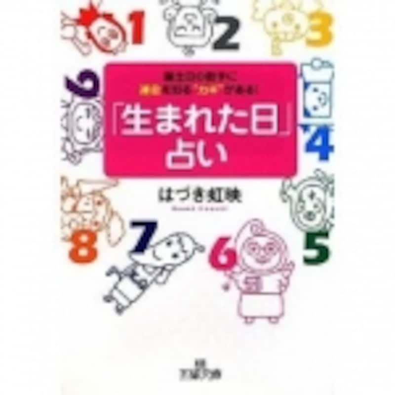 「生まれた日占い」(はづき虹映/王様文庫)