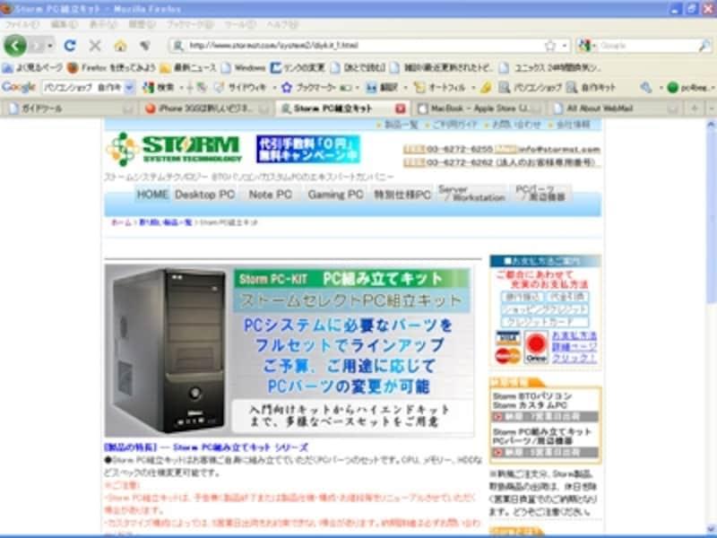 このようにパソコンショップでは自作キットを用意しているところがある